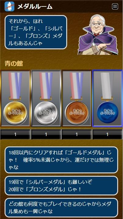 ゴールドメダルの獲得を目指そう!